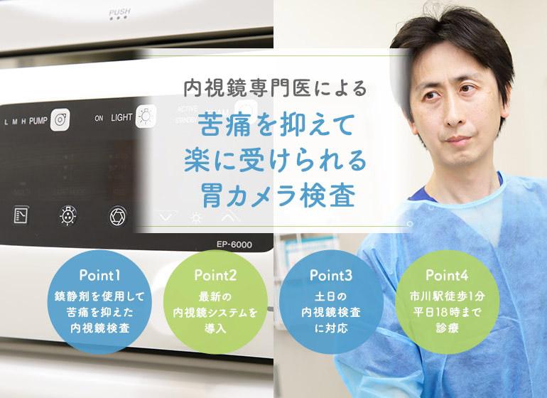 内視鏡専門医による苦痛を抑えて楽に受けられる胃カメラ検査