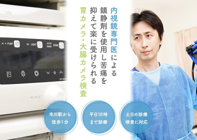 内視鏡専門医による鎮静剤を使用し苦痛を抑えて楽に受けられる胃カメラ・大腸カメラ検査