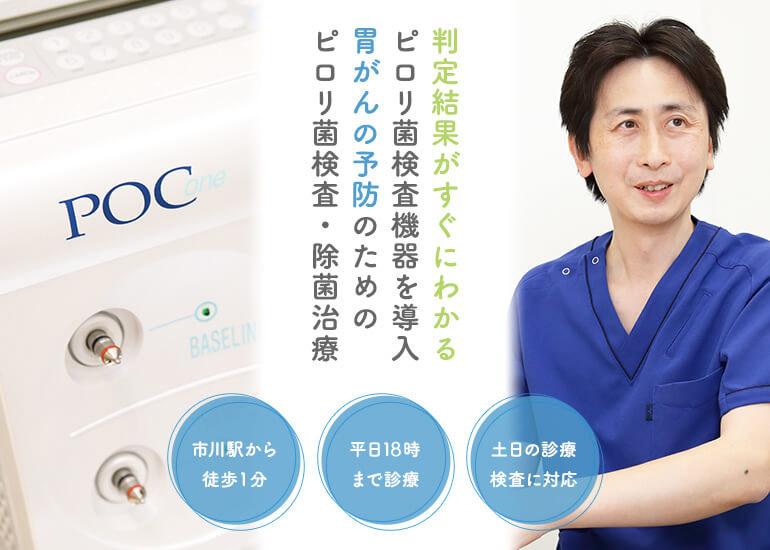判定結果がすぐにわかるピロリ菌検査機器を導入胃がんの予防のためのピロリ菌検査・除菌治療