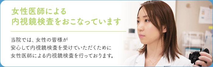 女性医師による内視鏡検査をおこなっています