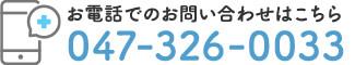 TEL.047-326-0033