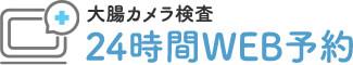 大腸カメラ検査24時間WEB予約