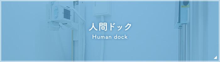 人間ドック