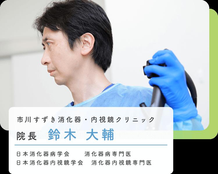 市川すずき消化器・内視鏡クリニック 院長 鈴木 大輔